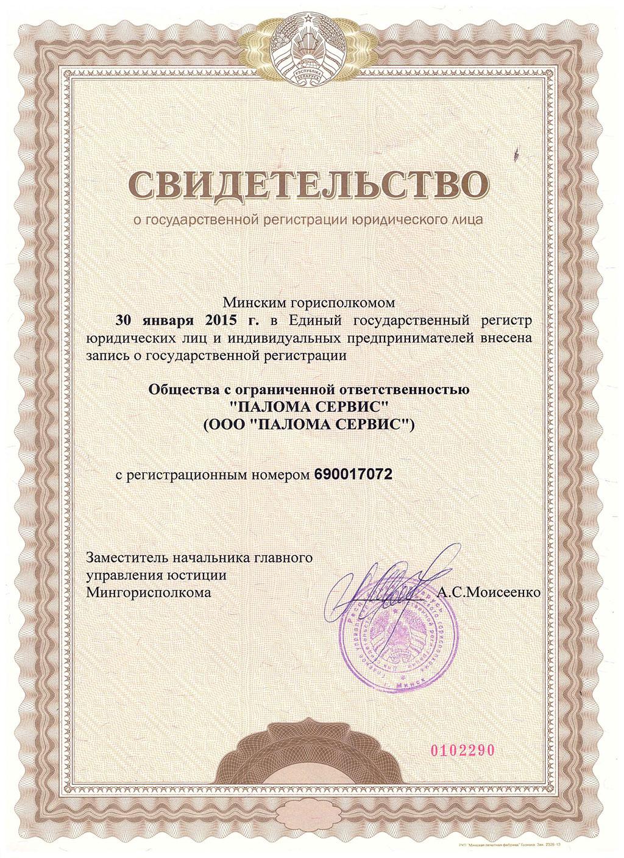 Мингорисполком регистрация ооо консультация бухгалтера калининград